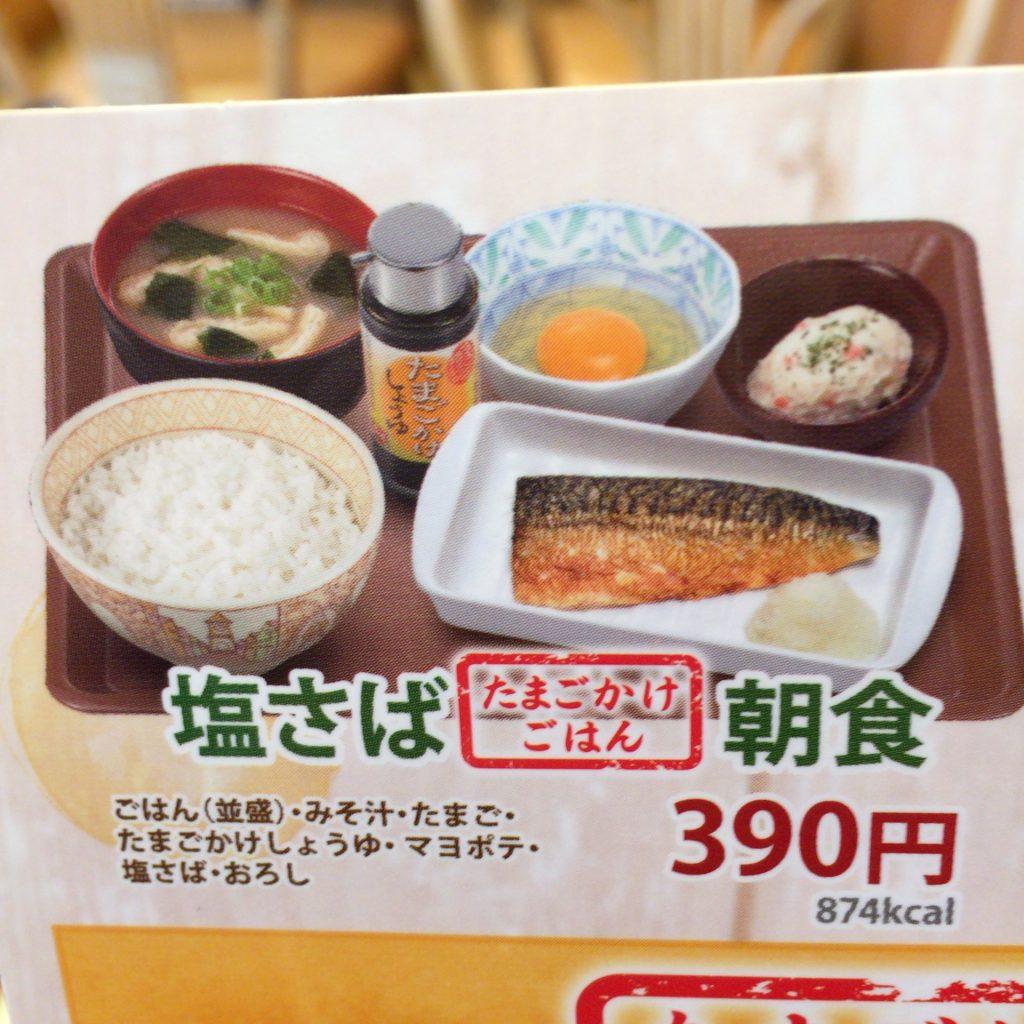塩さば(たまごかけ)朝食 390円