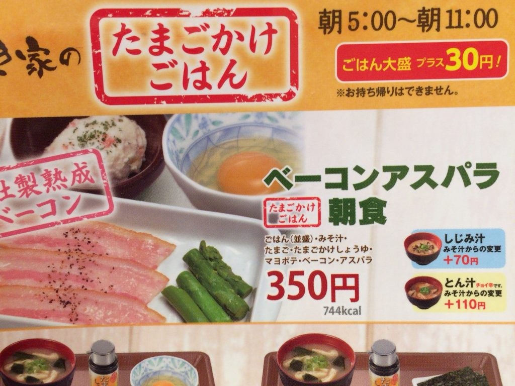 ベーコンアスパラ(たまごかけ)朝食 350円
