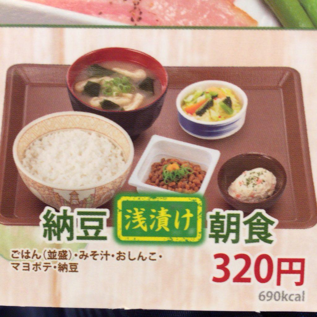 納豆(浅漬け)朝食 320円