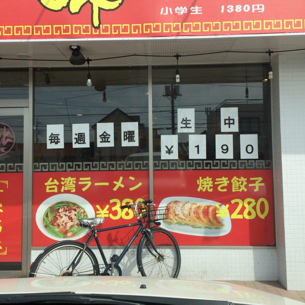 中華料理屋の外壁