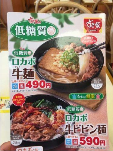 ロカボ牛麺のポップ