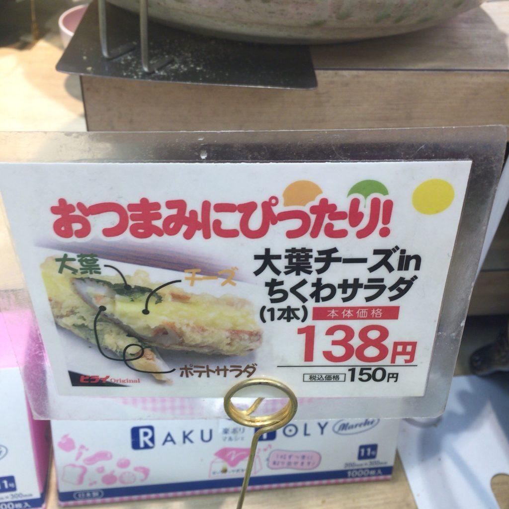 大葉チーズinちくわサラダの札
