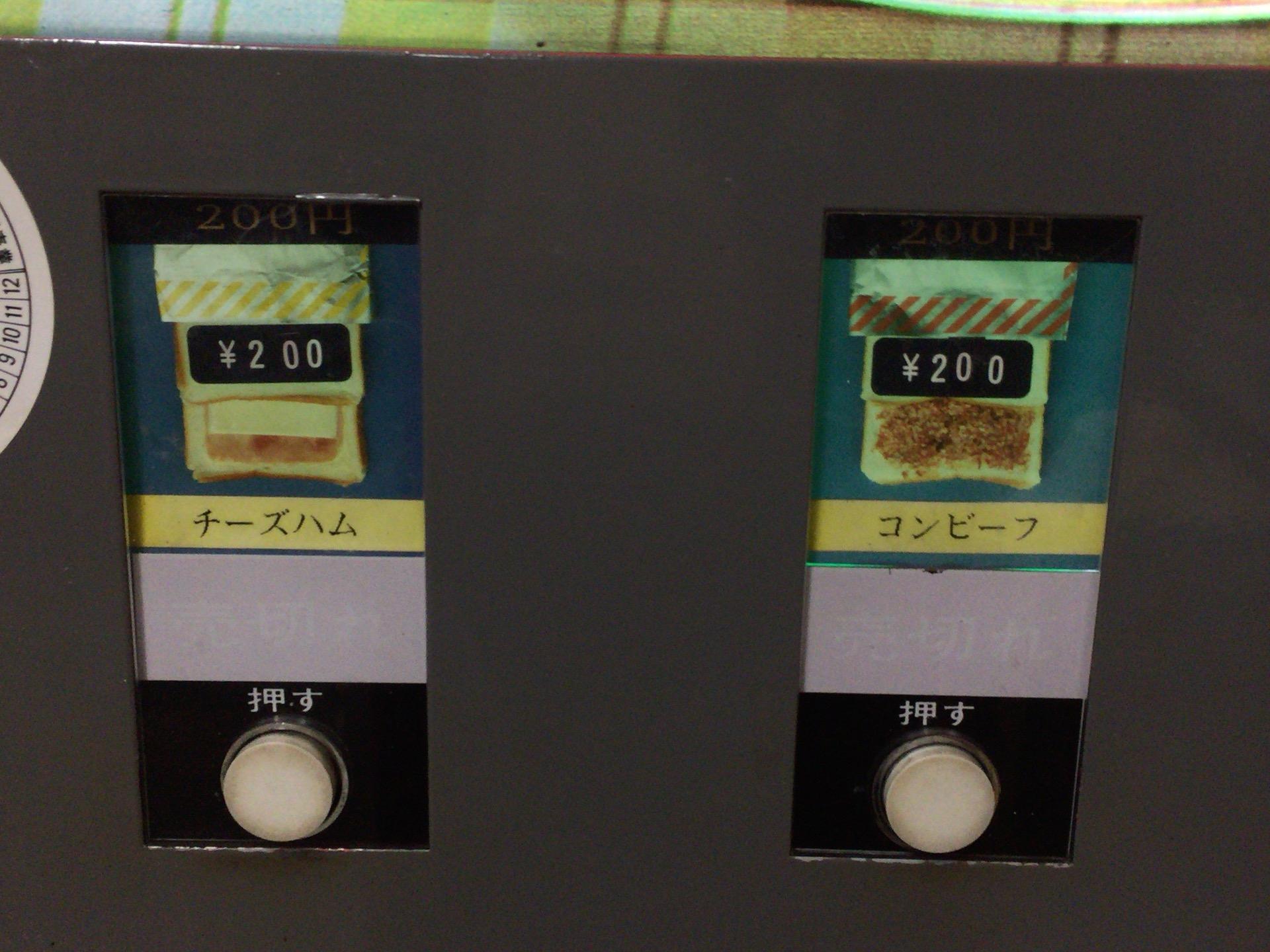 オートパーラー上尾の食品自動販売機で『天ぷらそば』と『トーストサンド』を食べてきた