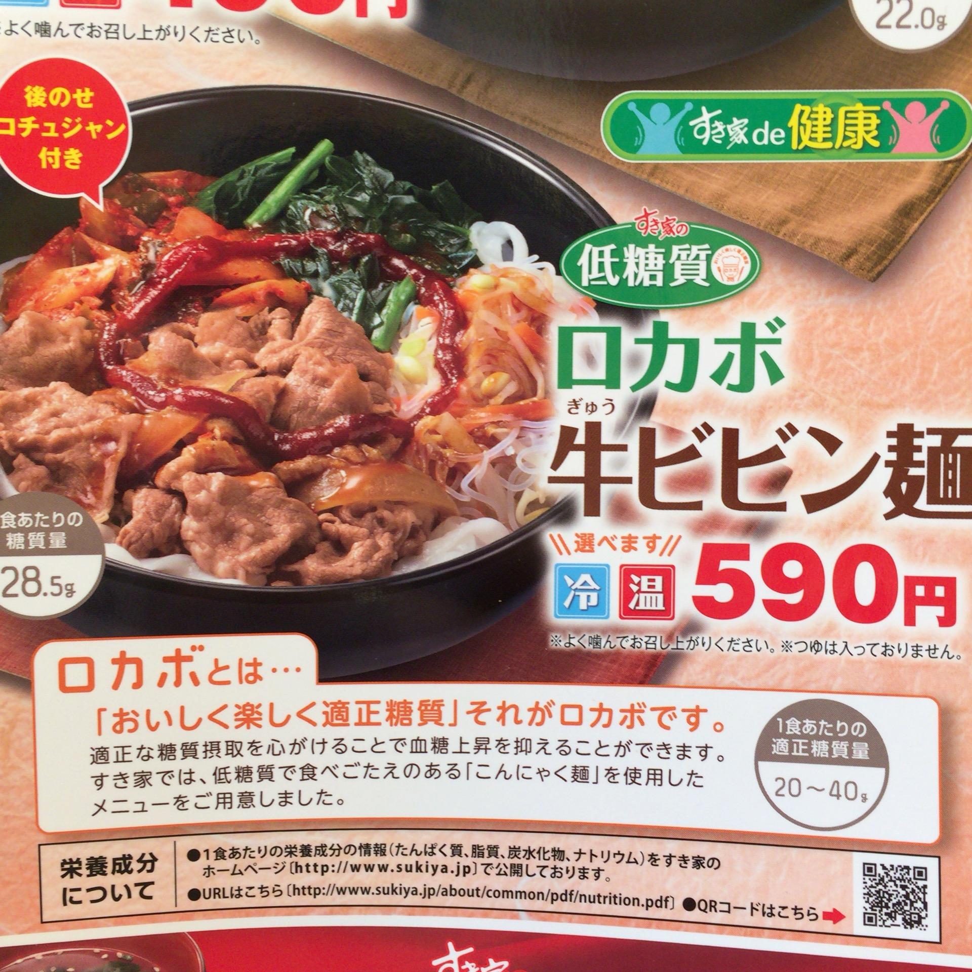 ロカボ牛ビビン麺のポップ