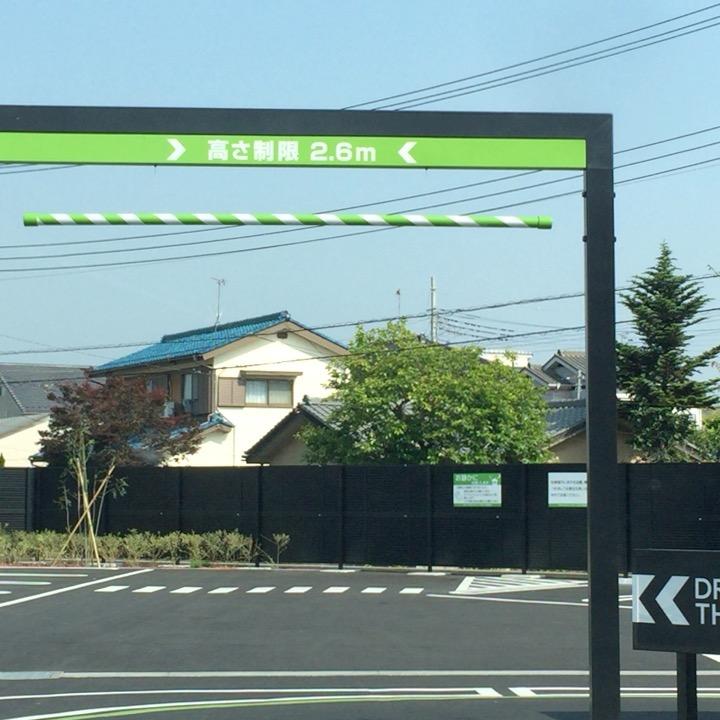 高さ制限の標識