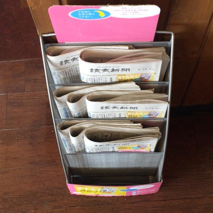 ファミレスCOCO'S(ココス)の無料配布の新聞