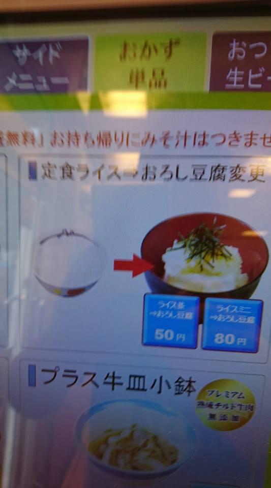 松屋の定食のライスが豆腐に変更