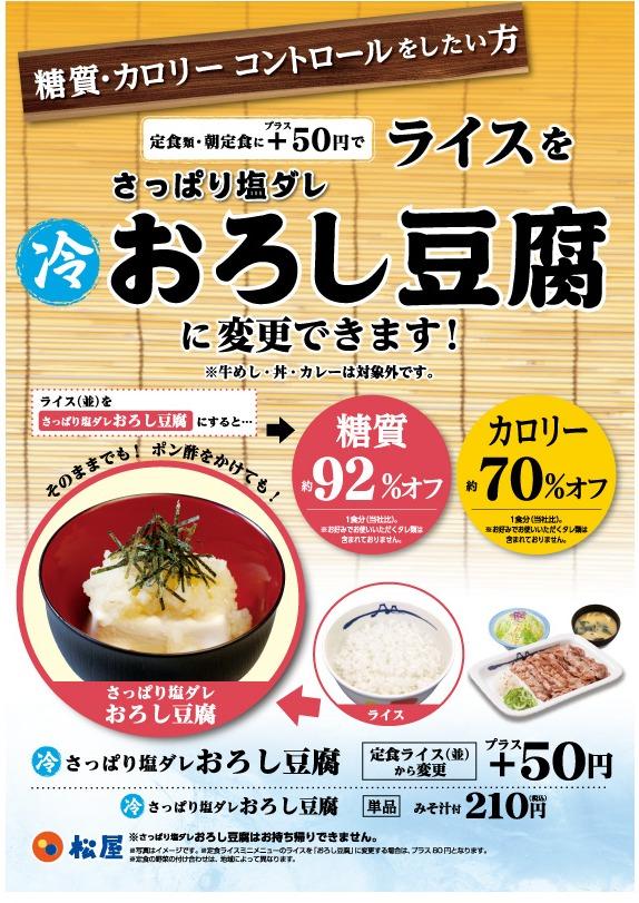 松屋の定食のライスが豆腐に変更のパンフレット