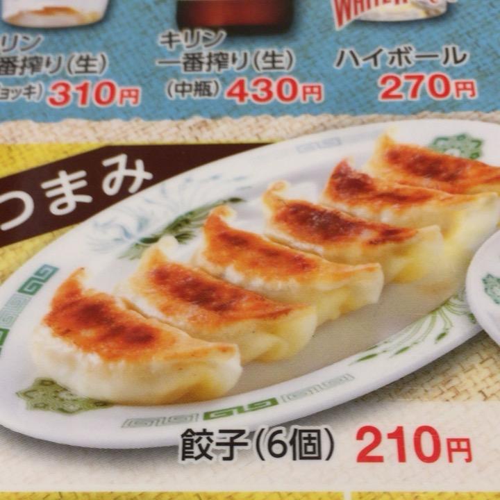 日高屋の餃子