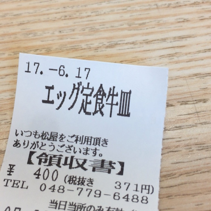 松屋の食券
