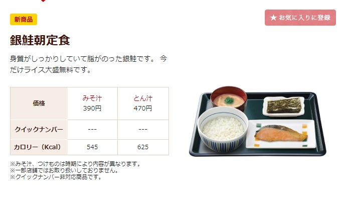 銀鮭朝定食 390円