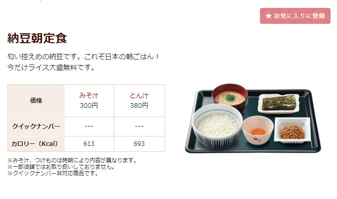 納豆朝定食 300円