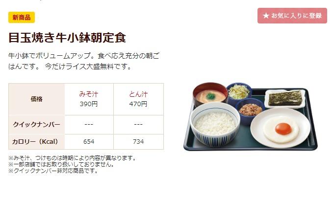 目玉焼き牛小鉢朝定食 390円