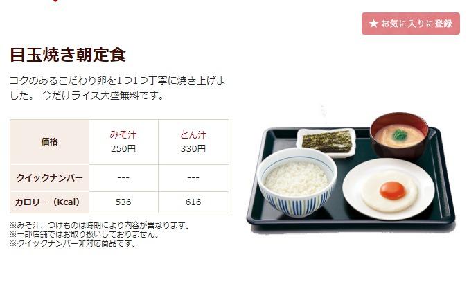 目玉焼き朝定食 250円