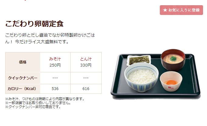 こだわり卵朝定食 250円