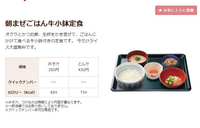 朝まぜごはん牛小鉢定食 350円