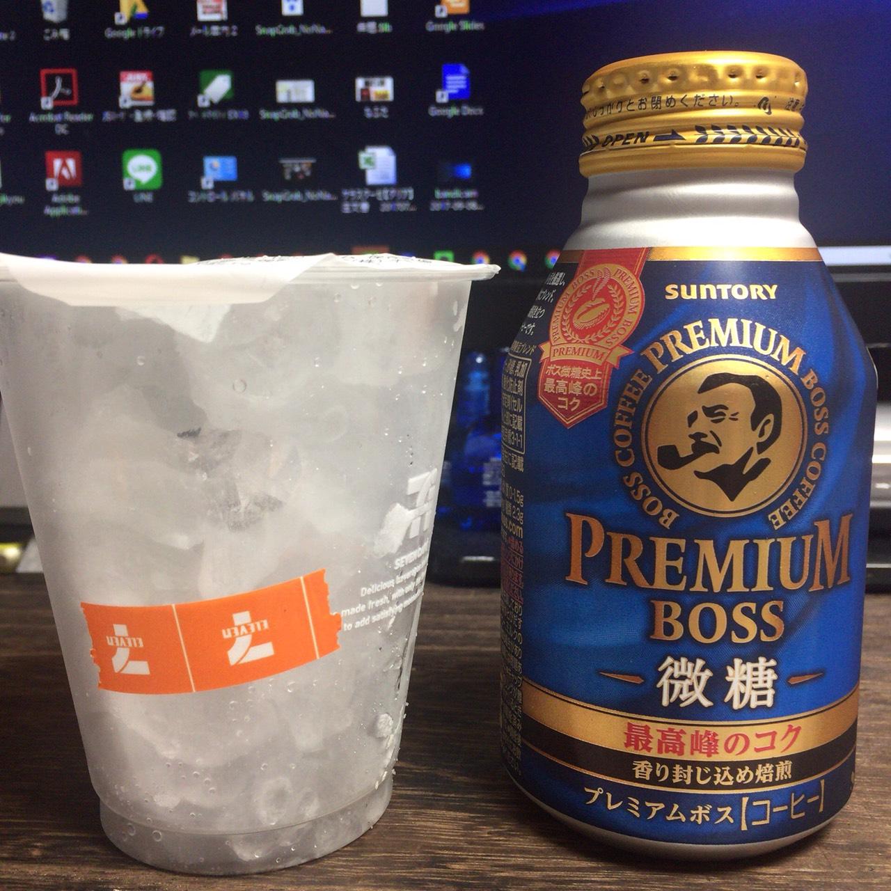 氷入りのコーヒーカップとプレミアムボス微糖