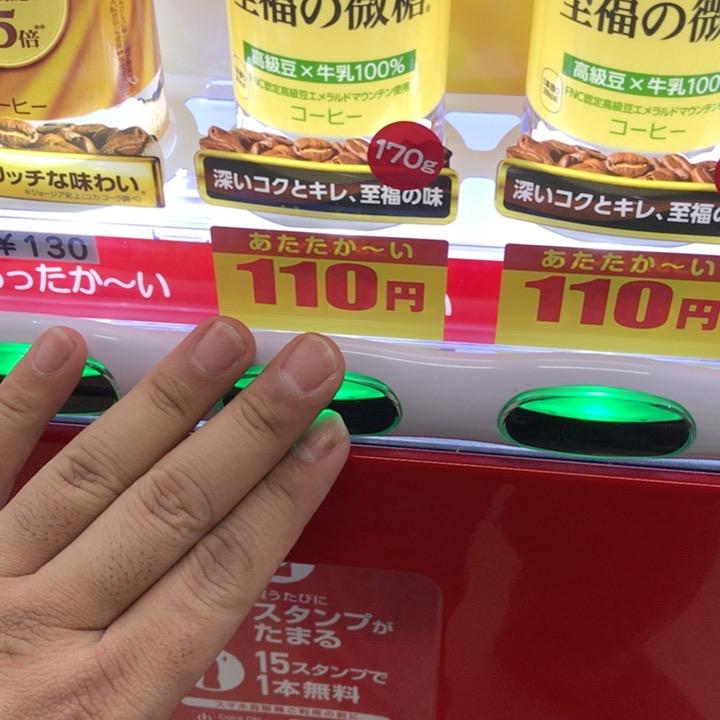 光ったボタンを押している