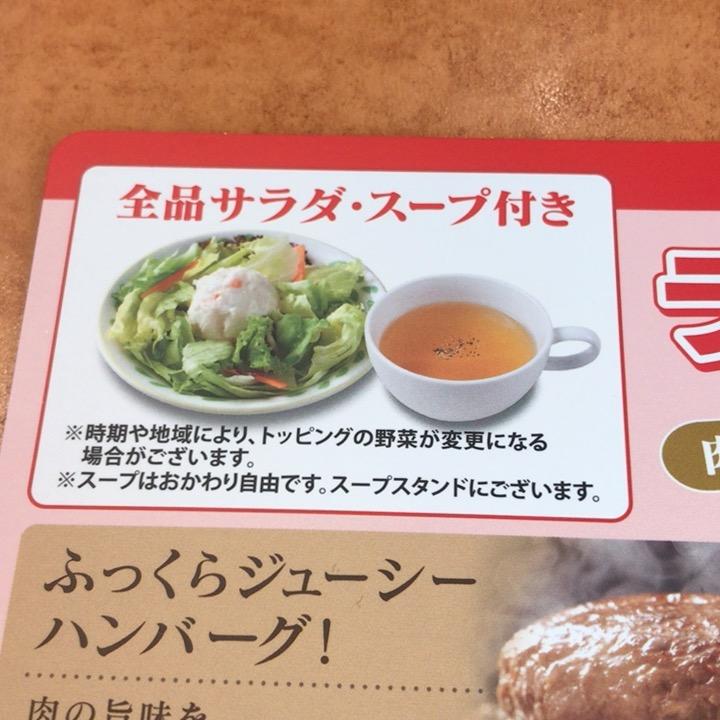 サラダ・スープ付き