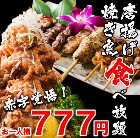 唐揚げ焼き鳥食べ放題777円